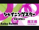 【Arrange】森田交一 - シャイニングスター(Aoba HandzUp Remix)