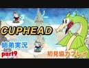 □■カップヘッドを協力実況 part9【姉弟実況】