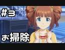 【実況】目指せレジェンドアイドル!(やよい編)【アイマスSS】 3日目