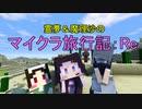 【Minecraft】霊夢&魔理沙のマイクラ旅行記:Re 8話 【茶番劇】