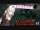 あかりと逝くValheim(ヴァルヘイム)の世界 ♯1【紲星あかり VOICEROID実況】