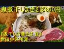 いきなりステーキが閉店ラッシュの理由/世田谷区用賀 鬼煮干しまぜそば850円