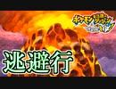 【ポケモン不思議のダンジョン救助隊DX】 ノスタルジック実況プレイ Part8