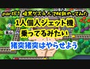 【4人実況】Part81 腹黒ゲス友達で桃鉄やってみた【お遊び】