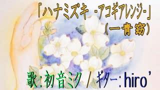 【初音ミク】「ハナミズキ」(一青窈)【アコギ多重録音アレンジCover】