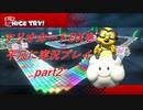 マリオカート8DX平凡に実況プレイpart2