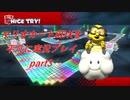 マリオカート8DX平凡に実況プレイpart3