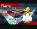 マリオカート8DX平凡に実況プレイpart4