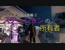 【X4FD】ゆかりとあかりの航宙日誌 Part29【VOICEROID実況】