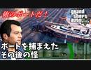 【GTA5 検証】ボート強盗のトラックでボートに接触してみた&消える車の怪(父と子)