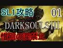 【ダークソウル3】SL1でクリアする Part1【ゆっくり実況】