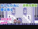 □■カエルの為に鐘は鳴るを実況プレイ part4【女性実況】