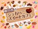 『藤田茜のシュガハニスィートカフェ』第75回