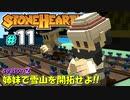 【Stonehearth:ACE】 姉妹で雪山を開拓せよ!! -season2- #11 【VOICEROID実況プレイ 】