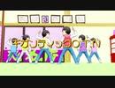 【MMDおそ松さん】ギガンティックO.S.M【全松】