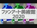 【バーチャルキャスト】美術館を3Dモデリングしてファンアート300枚を展示させていただいた!【VTuber】