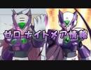 【ロックマンX DiVE】 ゼロ ナイトメア参戦! アップデート情報 2021.05.26 【VOICEROID実況】