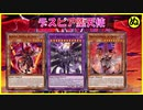 【遊戯王ADS】デスピア堕天使