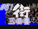 【街】色んな人の運命をなんとかする☆パート61【実況】