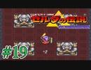 【実況】ゼルダの伝説 神々のトライフォース #19