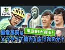 [レキデリ] 東京03が探る!鎌倉幕府はどうやって権力を広げたのか?   歴史デリバリー   NHK