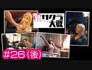 【新サクラ大戦】全員デートできるんかい!!早く言ってください、すみれさん part26(後:デート全員分)