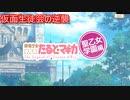 【 マギアレコード】私は魔法少女だから!!【466】仮面生徒会の逆襲①