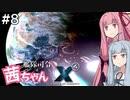 艦隊司令 茜ちゃん #8『AI同士の攻防』【X4: Foundations】