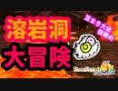 【ルーンファクトリー5】ケルブ溶岩洞を冒険め★【おまけ:豆まき大会】