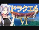 【ドラゴンクエスト6】勇者イタコと幻の大地【ボイスロイド実況プレイ】