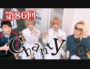 Chanty【V援隊】TV放送 第86回