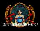 【MSXアレンジ】FM+PSGでイースPSG専用曲全曲アレンジ