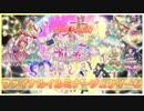 【アニメ実況】王道展開!それがアツい!輝け、ファイナルイルミナージュクイーン!【キラッとプリ☆チャン】第50話(152話)