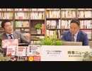 奥山真司の「アメ通LIVE!」 (20210525)