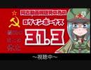 同志動画視聴勢の為のけもフレ2、ログインボーナス31.3