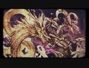 【グラブル】Dragon's Circle -Light and Dark-《100分間耐久》