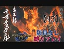 【MHRise】チャアク防具なし縛り実況『テオテスカトル』【45】