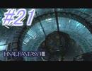 【FF8】よく泣く人のFF8初見実況☆パート21
