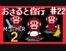 ぬれタオル、ものさし、甘熟王【MOTHER2ギーグの逆襲】#22
