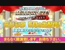 「アイドルマスター ミリオンライブ! シアターデイズ」ミリシタ 5月の生配信! 連休明けもミリシタですよ♪ コメ有アーカイブ(1)