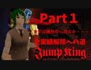 【JumpKing】正気か!?JK全実績解除への道!【#1】