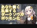 【ダークソウル3】【MOD】ずん子とあかりのポケットソウル珍道中 Part1【VOICEROID実況】