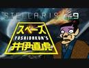吉田くんのスペース井伊直虎 Ep.9【Stellaris】