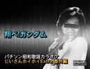 パチソン昭和歌謡カラオケ じいさんホイホイExtra 番外編#1「翔べ!ガンダム」