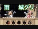 小雨の『キャッスルグリーティング』 東京ディズニーランド