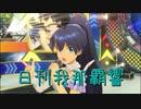 日刊 我那覇響 第2821号 「MUSIC♪」 【ソロ】