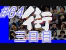 【街】色んな人の運命をなんとかする☆パート64【実況】