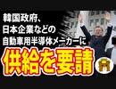 韓国政府、日本企業などの自動車用半導体メーカーに供給を要請