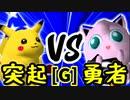 【第十四回】突起物!ポンチコ VS 勇者ヨシオ【Gブロック第十二試合】-64スマブラCPUトナメ実況-