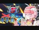 【ゆっくり実況】寺子屋防衛軍!M.28!【Mission39】